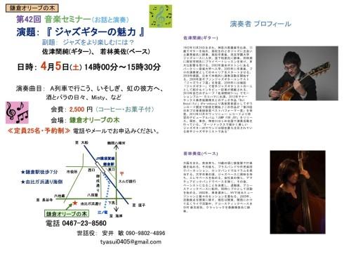 第42回音楽セミナー開催案内(プロフィール縦2)